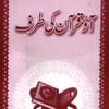 Aao Quran Ki Taraf