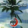 Islami Tibbi Ikhlaqiyat