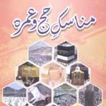 Manasak e Hajj Umrah1