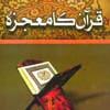 Quran Ka mojza
