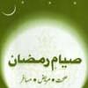 Sayam Ramzan