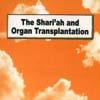 the shariah