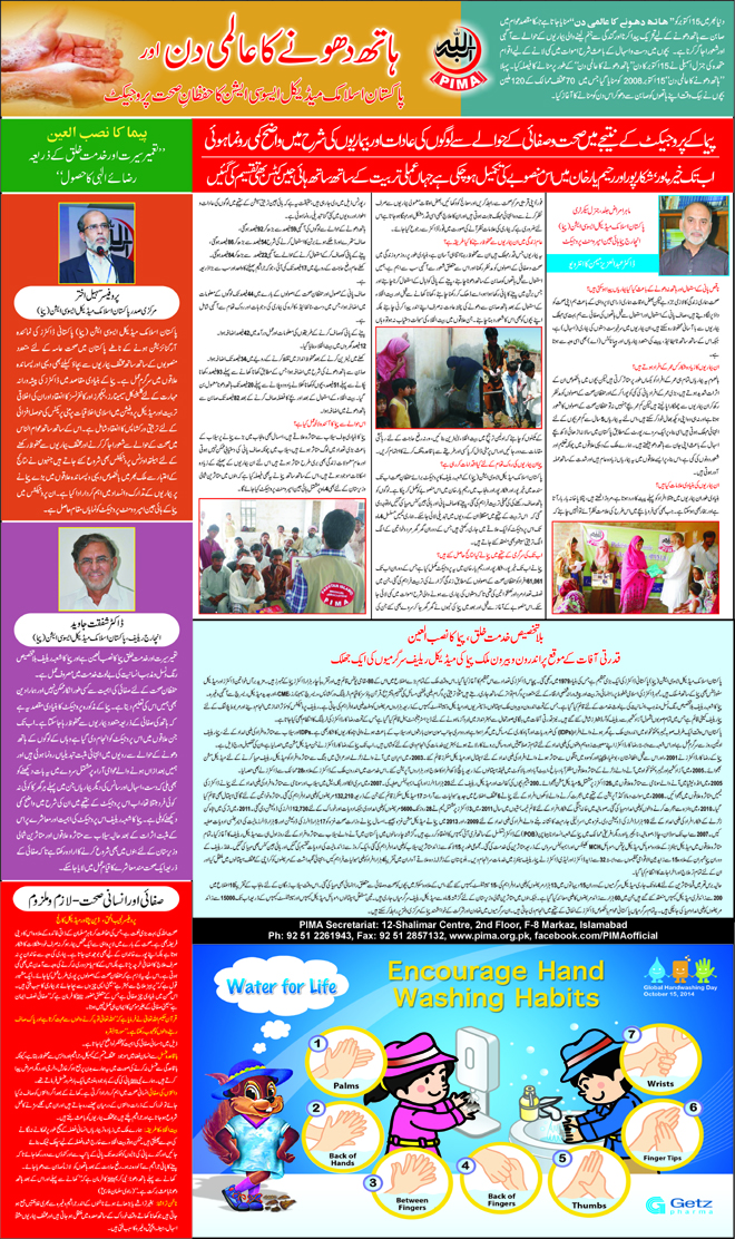 final, urdu supplement