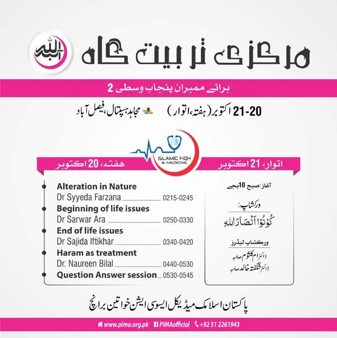 central punjab workshop