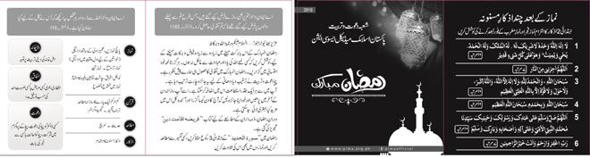 Letter Ramzan 2019