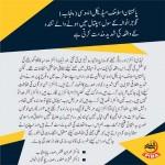 Gujranwala DHQ incident