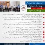 PIMA Karachi Press Conference