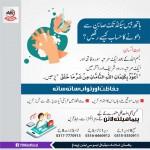 reciting quran while washing hand